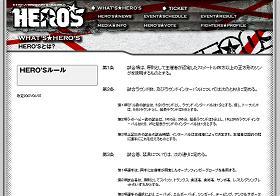 FEGのルール改定で、秋山選手の7月復帰が報じられた