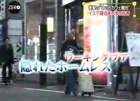 日本テレビ系の「NEWS ZERO」では、「ネットカフェ難民」を「隠れたホームレス」と表現した