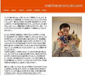 槇原氏のウェブサイトでは、特に裁判についてのコメントは掲載されていない