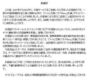ヤマトHDは「お詫び」から「既にネットワーク上から削除」を削除