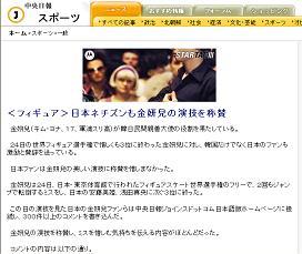 フィギア選手権をめぐり中央日報サイトがまたもや「炎上」