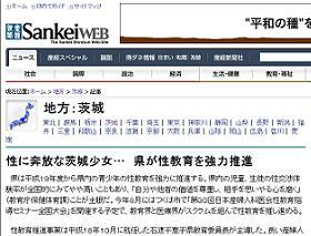 「性に奔放な茨城少女」のタイトルに茨城県教育庁はおかんむりだ