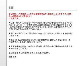 絢香さんのBBSには閉鎖のお知らせが掲載されている