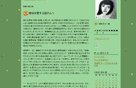 石原事務所、「きっこのブログ」に激怒