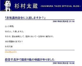 タイゾー君は赤坂宿舎に入居することについて「何か問題ありますか?」