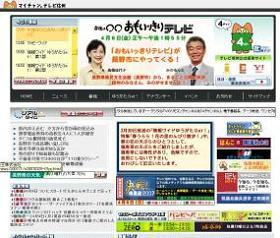 テレビ信州のHPトップ画面で、3月30日放送の「情報ワイドゆうがたGet!」に関する訂正文を掲載している