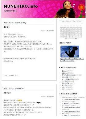 鈴木さんのブログには、謝罪文が掲載されている