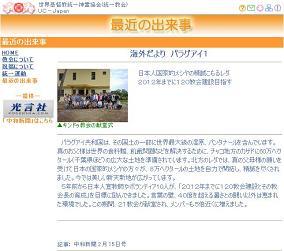 「中和新聞」は、統一教会のパラグアイでの活動ぶりを伝えている