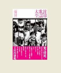 この本には、川内氏が「おふくろさん騒動」を語る特別コラムが寄せられているという