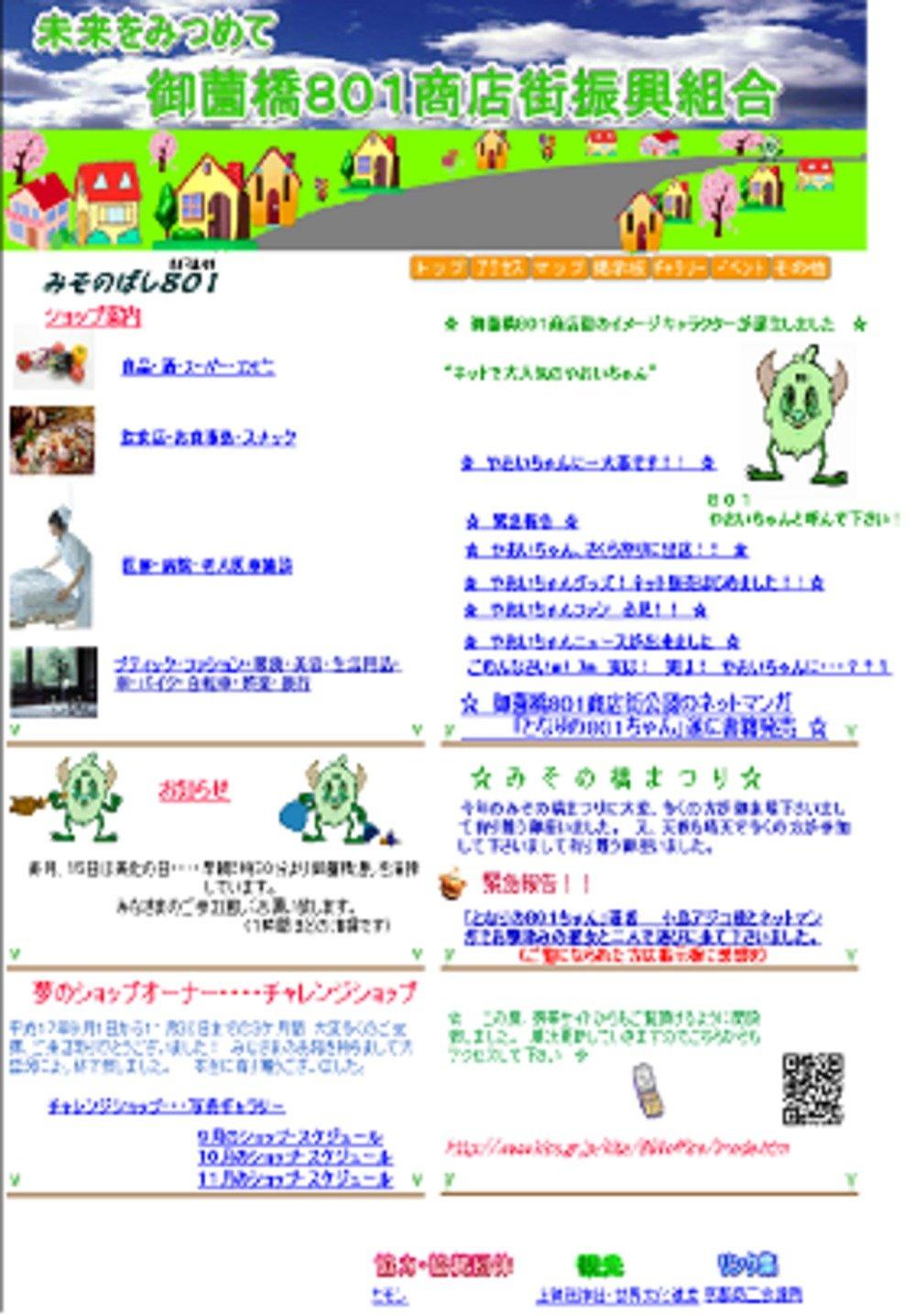 「御薗橋801(ハチマルイチ)商店街」のウェブサイト。右側のキャラクターが「やおいちゃん」