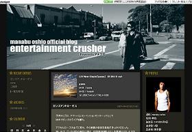 押尾さんはブログで「押尾語録」を否定