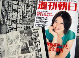 安倍首相が激怒した週刊朝日の記事と広告