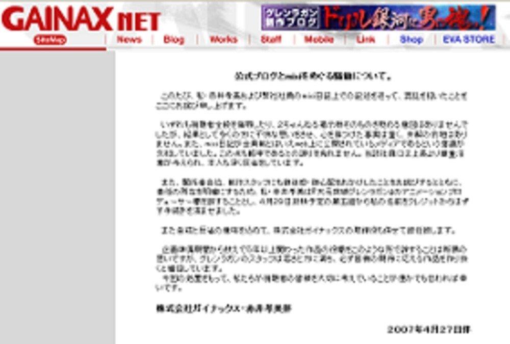 ガイナックス、ミクシィのコメントをめぐって謝罪文を発表
