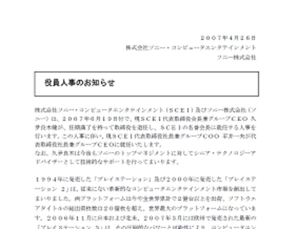 辞任を発表するプレスリリースには、ストリンガー会長のコメントもついていた