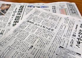 朝日新聞の高野連「擁護記事」を書いたのは高野連理事だった
