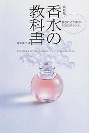 丸写しされた「最新版 香水の教科書」。丸写しはアフェリエイト収入が目的だったという