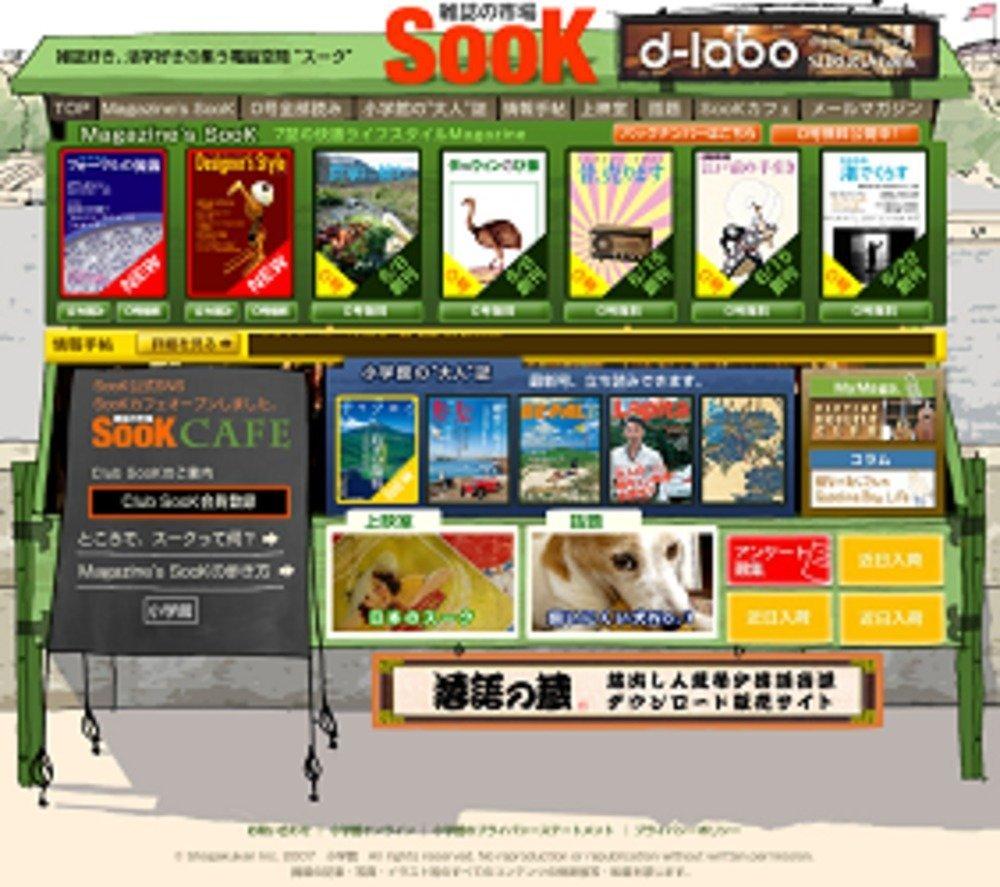 ネット専用雑誌を読むことができるサイト「SooK」のトップページ