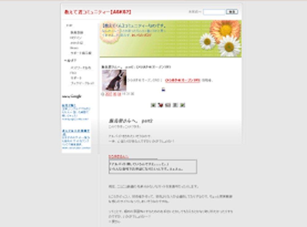 ひろゆきさん、ブログで飯島さんにアルバイトの誘い