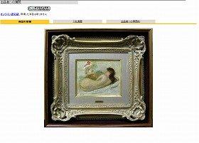「ヤフオク」にルノワールの絵画が出品されている