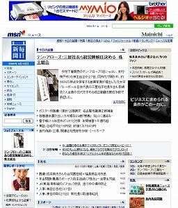 「MSN毎日インタラクティブ」は9月末でサービスを終了する