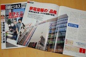 問題の記事が掲載された「日経ビジネス」07年8月6-13日号