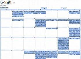 「グーグル・カレンダー」から情報が流出した(写真はイメージ)