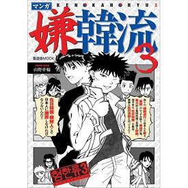 「マンガ嫌韓流3」は、多くの書店で平積みで売られていた