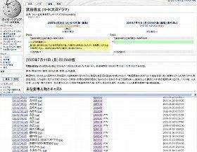 NHK内部からのアクセスで「武田信玄(NHK大河ドラマ)」の項目の一部記述が削除されたことが、WikiScannerによって確認された