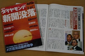 「新聞没落」とセンセーショナルな見出しをつけた「週刊ダイヤモンド」9月22日号の記事