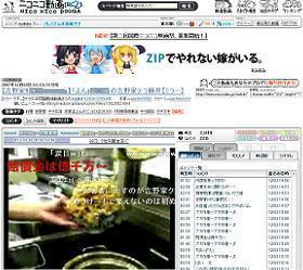 「テラ豚丼」の動画がアップされ「ニコニコ動画」などで大きな騒動に