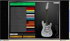 島村楽器のイージーカラーオーダーシステム。Web上で好きな色を選ぶことができる。