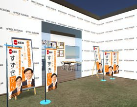 鈴木寛議員がセカンドライフ内に開設した事務所。この中の特設会場で「演説」が行われる