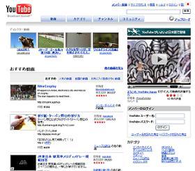 「YouTube」日本語版で表示が日本語に