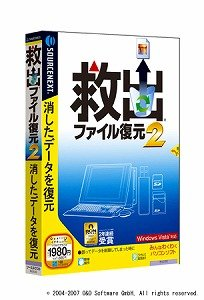 ソースネクストが発売する「救出 ファイル復元2」