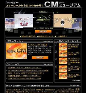 ヤフーが開設したCM専門動画配信サイト「CMミュージアム」