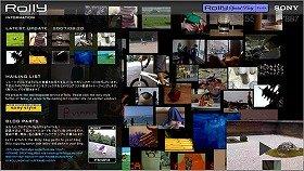 プロモーションサイト画面例