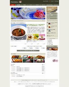 オンラインショッピングサイト「PICODELI(ピコデリ)」のTOP画面