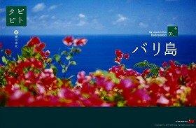 JTBの特別サイト「タビビト」蜷川実花の写真が美しい