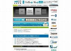 Web2.0 EXPO Tokyoの開催を告知するウェブサイト