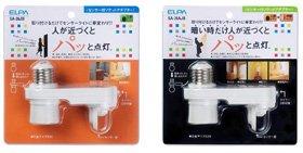 朝日電器 「ELPAセンサー付きソケットアダプター」