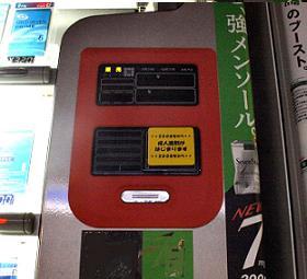 「taspo」の導入がたばこ自販機で進んでいる