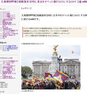 「胡錦濤来日時に日本中をチベット旗だらけにするOFF」のサイト