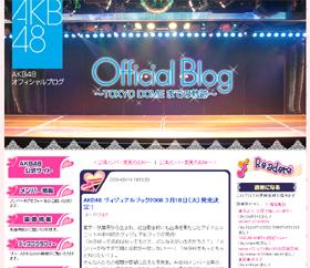 「ヴィジュアルブック2008」の発売を告げるAKB48の公式ブログ