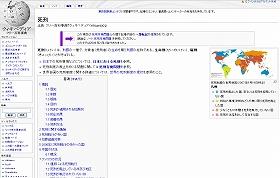 「死刑制度の世界地図」が載っているウィキペディアの項目