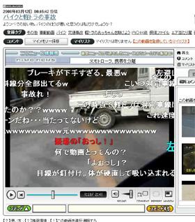 「ニコニコ動画」では、撮影者を非難する声が殺到している