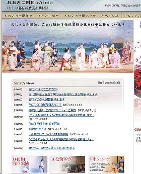 京都伝統伎芸財団ではHPで「舞妓のなり方」を紹介している