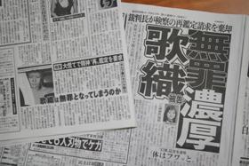 三橋歌織被告の無罪の可能性を報じる新聞各紙