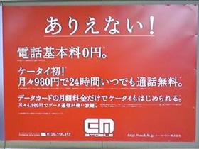 「ありえない!電話基本料0円」とうたうイー・モバイルの広告