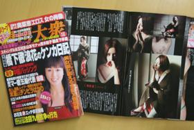 奥菜恵さんのセルフポートレートの一部を載せた週刊大衆の記事