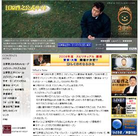 江原啓之さんの公式サイト